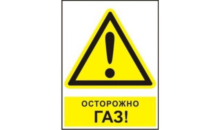 Реализуется образовательных проект «Безопасный газ»